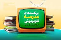 برنامه معلمان تلویزیونی در روز ۲۹اردیبهشت