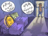 مفسد فی الـ «ارز» (کاریکاتور)