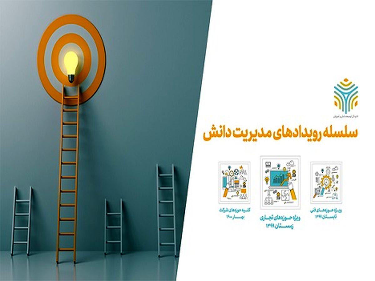 سومین جشنواره مدیریت دانش همراه اول برگزار شد