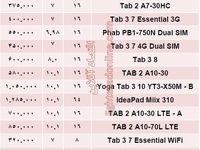پرفروش ترین تبلت های لنوو کدامند؟ + جدول