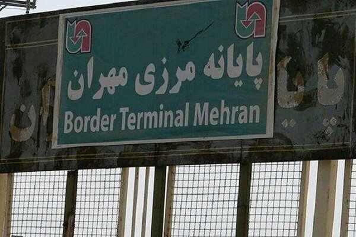 مرز مهران بسته میشود