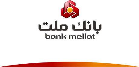 افزایش سقف مبلغ هدیه کارت در بانک ملت