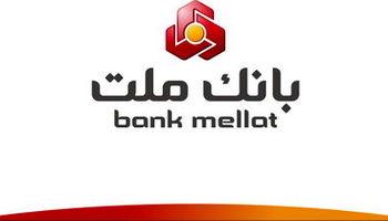 فروش ۳۰۰۰۰ میلیارد ریال گواهی سپرده در بانک ملت