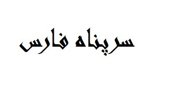 سرپناه فارس