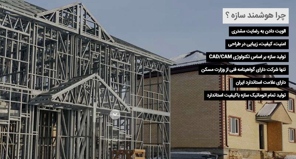 مزایای خانه پیش ساخته به کمک سازه LSF