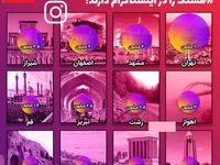 کدام شهرهای ایران بیشترین هشتگ را در اینستاگرام دارند؟