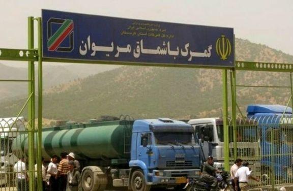 کاهش ١۲درصدی حجم مبادلات مرزی کردستان