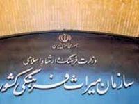 بیانیه سازمان میراثفرهنگی در پاسخ به بنیاد مستضعفان