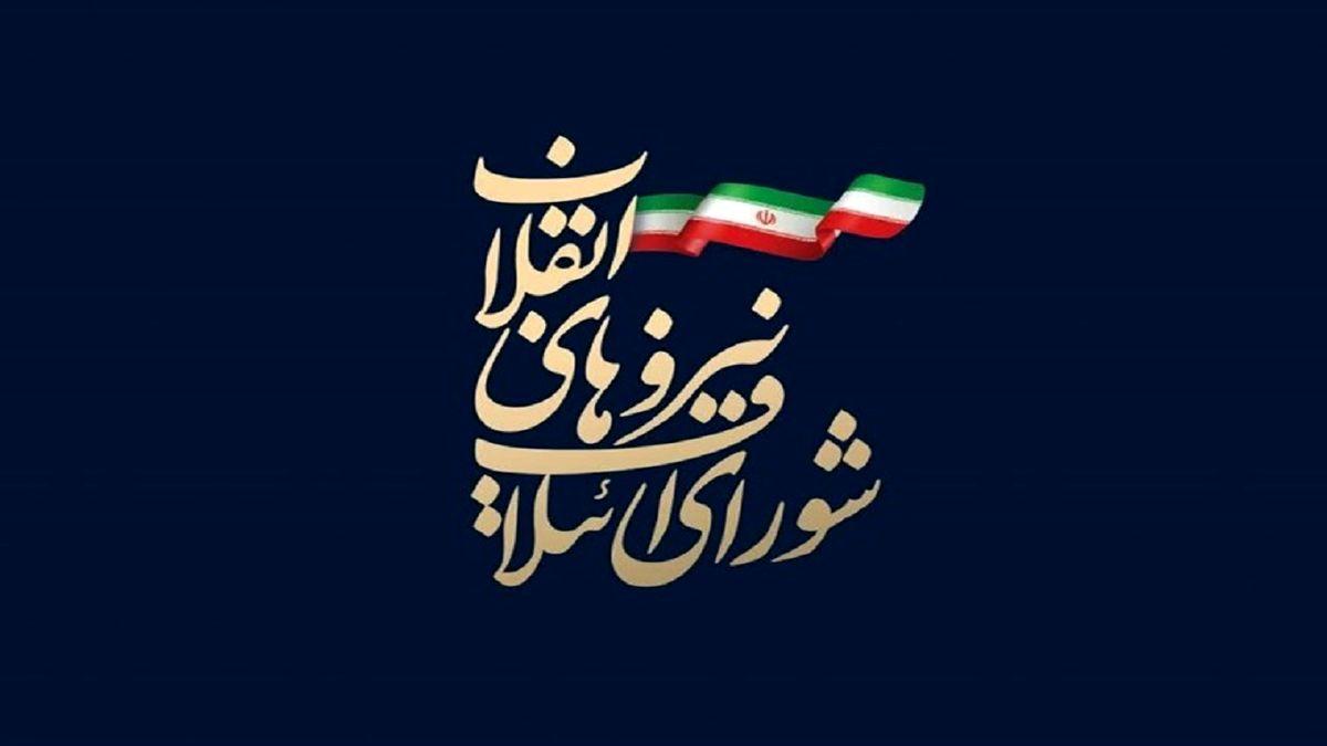 اسامی روسای ستادهای استانی شورای ائتلاف در حمایت از رییسی اعلام شد