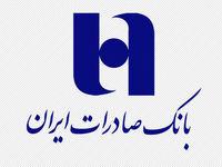 آغاز روند شناسایی سارقان شعبه بانک صادرات در استان مرکزی