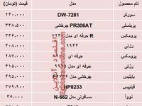نرخ پرفروشترین انواع سشوار در بازار تهران؟ +جدول