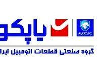 تغییرات شرکت گروه صنعتی قطعات اتومبیل ایران در هفته جاری