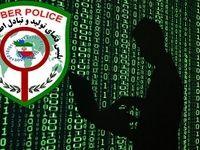 هشدار مهم پلیس فتا در مورد انتخاب رشته