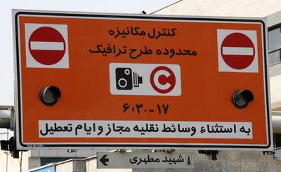 دوربینهای طرح ترافیک تهران خاموش شد