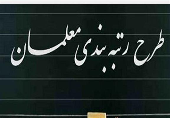 """اجرای """"رتبهبندی معلمان"""" از مهر ماه غیرممکن است"""