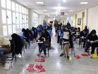 نتایج تکمیل ظرفیت کارشناسی پیوسته دانشگاه آزاد اعلام شد