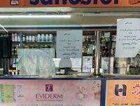 اعلام قیمتهای متفاوت مواد ضدعفونى کننده در داروخانهها/ مقام ناظر کجاست؟