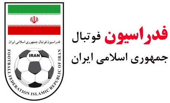 توضیح فدراسیون فوتبال در مورد حذف نام ایران