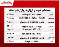 قیمت ارزانترین لپ تاپهای بازار +جدول