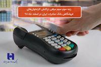 رتبه سوم سهم مبلغی تراکنش کارتخوانهای فروشگاهی بانک صادرات