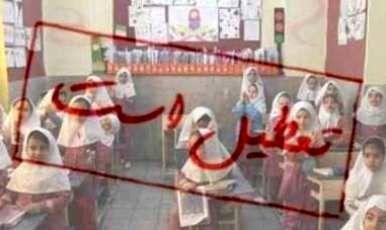 مدارس یزد فردا تعطیل است
