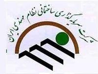 فریبرز زراعت طلب، عضو جدید شرکت سرمایه گذاری ساختمانی نظام مهندسی ایران