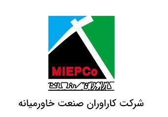 کارآوران صنعت خاورمیانه