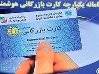 جزئیات تعلیق کارتهای بازرگانی چیست؟