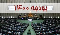 موافقت مجلس با یک فوریت نحوه بررسی لایحه بودجه۱۴۰۰