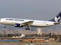 شرایط اضطراری برای پرواز تهران - استانبول +جزییات