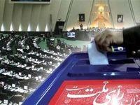جزئیات شرایط ثبتنام داوطلبان نمایندگی مجلس
