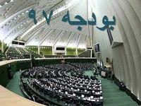 لایحه بودجه دوباره به مجلس بازگردانده شد