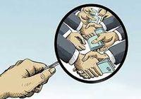 لیست قوانین مبارزه با فساد