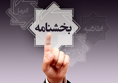 ابلاغ دستورالعمل اجرایی اسناد بانکی و اوراق بهادار بی نام همراه مسافر