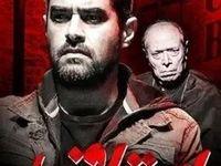 فیلم «اعتراف» شهاب حسینی و علی نصیریان رسید +عکس