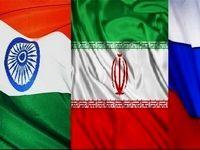 گفتگوی سه جانبه «ایران، روسیه و هند» در روسیه برگزار میشود