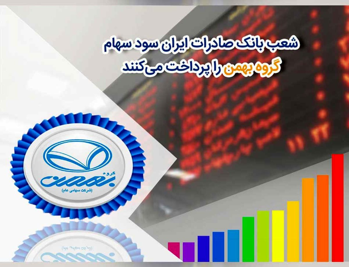 پرداخت سود سهام «گروه بهمن» در شعب بانک صادرات