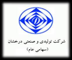 تولیدی و صنعتی درخشان تهران