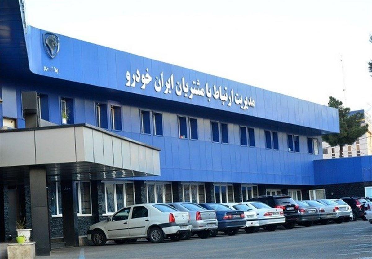 چند نفر در فروش ویژه ایران خودرو ثبتنام کردند؟