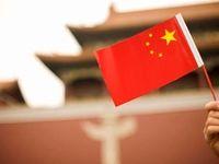 چین: در حال طی مراحل اجرای توافق تجاری با آمریکا هستیم