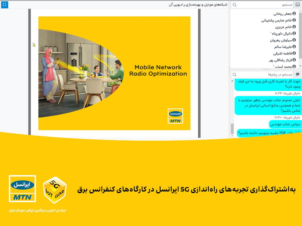 بهاشتراک گذاری تجربه های راه اندازی 5G ایرانسل در کارگاه های کنفرانس برق
