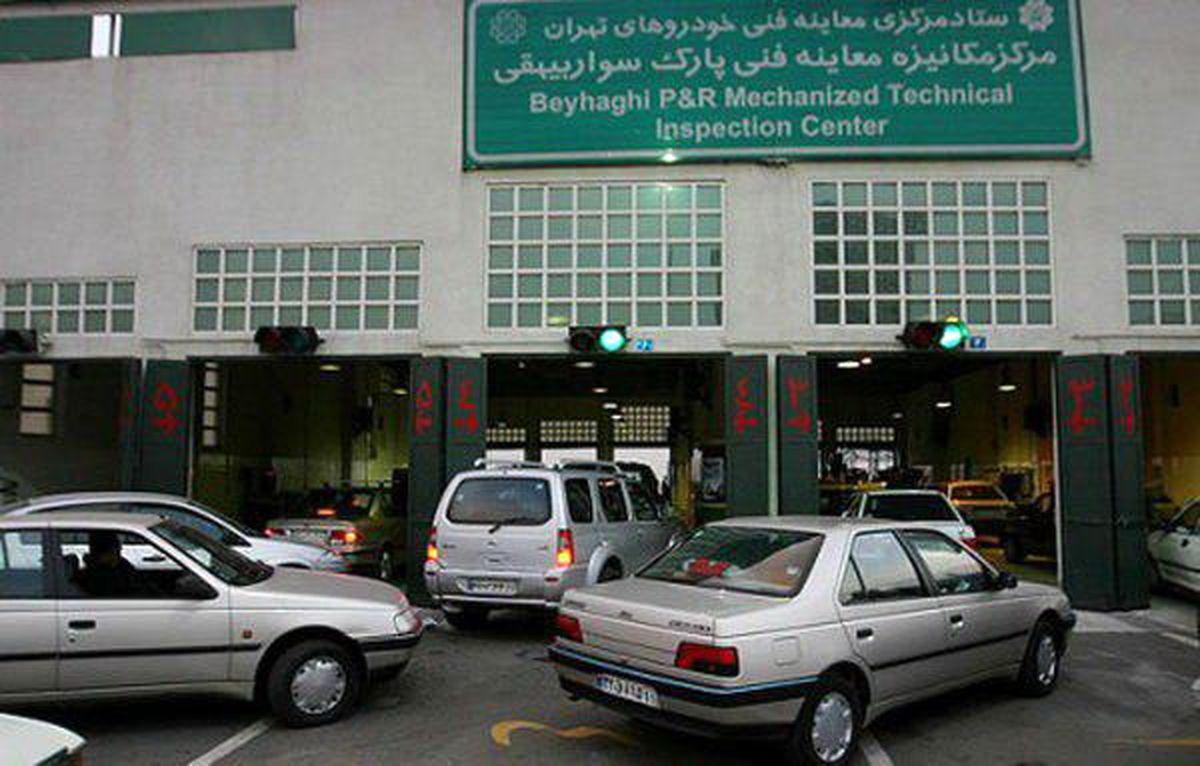 تعطیلی ۳روزه مراکز معاینه فنی در ایام عید