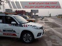 خدمات ویژه مدیران خودرو برای مشتریان سیلزده تمدید شد