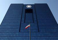 سایت بانک مرکزی از دسترس خارج شد