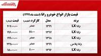 قیمت جدید خودرو رانا در  بازار پایتخت +جدول