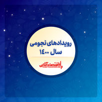 تقویم کامل سال ۱۴۰۰/ اعلام تعطیلات رسمی ۱۴۰۰