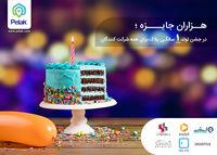 در اولین جشن تولد آنلاین ایران، از پلاک هدیه بگیرید