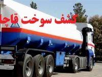 30هزار لیتر بنزین سوپر قاچاق قبل از خروج از کشور توقیف شد