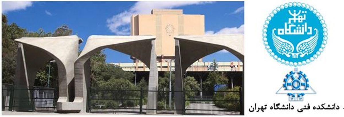 آغاز ثبت نام ترم زمستان دوره های MBA و DBA دانشگاه تهران