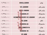 مظنه انواع جاروبرقی در بازار تهران؟ +جدول